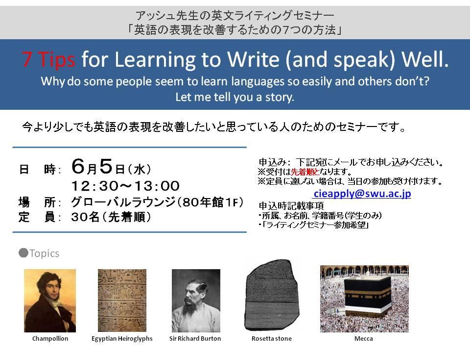 英文ライティングセミナー