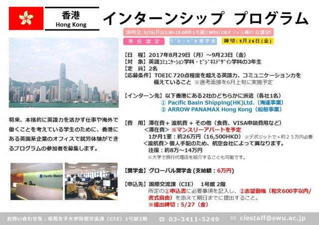 【完成】2017年度夏季_香港インターンシップ
